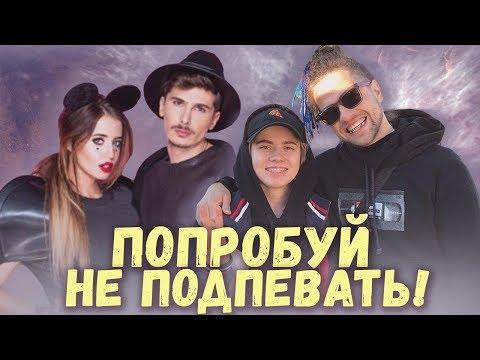ПОПРОБУЙ НЕ ПОДПЕВАТЬ / НАЗОЙЛИВЫЕ ПЕСНИ 2018