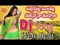 Malle Chettu Kinda   Madano Na vayyari Dj Song | Dj Folk | Telangana Dj Songs | Private Dj Songs