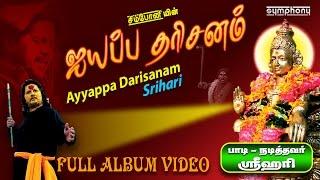Ayyappa Darisanam | Srihari | Ayyappan songs | Full album Video