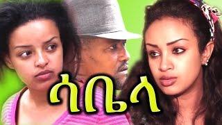 Ethiopian Movie: Sabela - New Ethiopian Film 2016