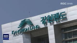 강원랜드, 폐광지역 장학금 16억 원 지원