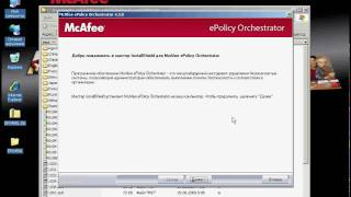  McAfee ePolicy Orchestrator 4.5