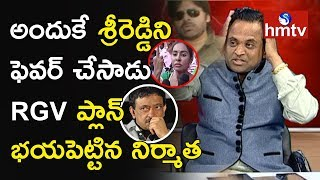 Director and Producer Sai Venkat About RGV and Sri Reddy Game Plan On Pawan | hmtv