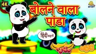 बोलने वाला पांडा - Hindi Kahaniya for Kids | Stories for Kids | Moral Stories for Kids | Koo Koo TV