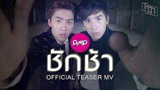ชักช้า - PMP【OFFICIAL TEASER MV】