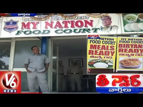 Telangana Prison Department Opens My Nation Food Court In Hyderabad | Teenmaar News