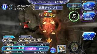 "【DFFOO】""Lost Chapter"" Palom FFIV HARD Lv100 - 221103 High Score"