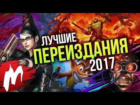 Лучшие ПЕРЕИЗДАНИЯ 2017 | Итоги года - игры 2017 | Игромания