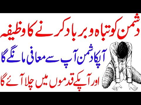 dushman ko tabah karne ka wazifa | powerful wazifa for detroy enemy