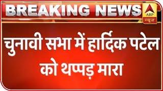 Lok Sabha Polls: Cong Leader Hardik Patel SLAPPED During A Public Rally | ABP News