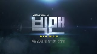 Trailer Big Man 3