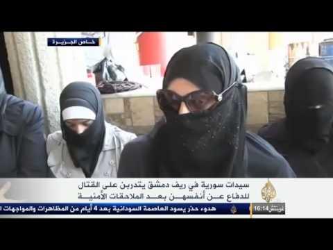 سيدات سوريا يتدربن على القتال