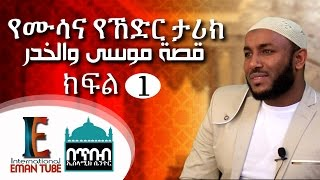 """ YE MUSA ENA YEKEDR TARIK"" ᴴᴰ (part 1)┇BY Ustaz Yassin Nuru ┇قصة موسى والخضر"