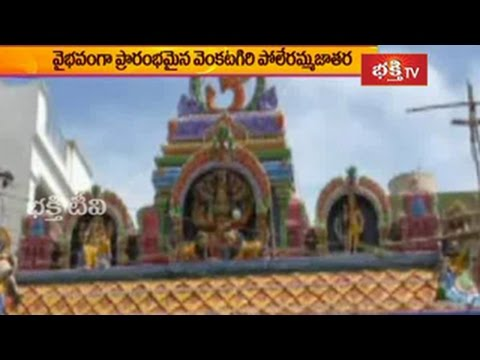 Grandly Started Venkatagiri Poleramma Festival