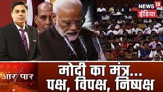PM Modi का मंत्र सबका साथ, क्या विपक्ष समझेगा मोदी के 'मन की बात' ?   Aar Paar   Amish Devgan