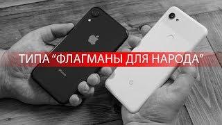 iPhone Xr или Pixel 3A XL: сравнение смартфонов, которые могли бы быть флагманами, но...