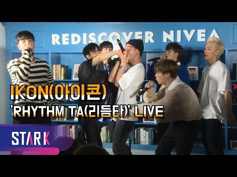 아이콘, 흔들흔들 리듬리듬 타타 '리듬타' 라이브  (IKON - RHYTHM TA, Opening Party)