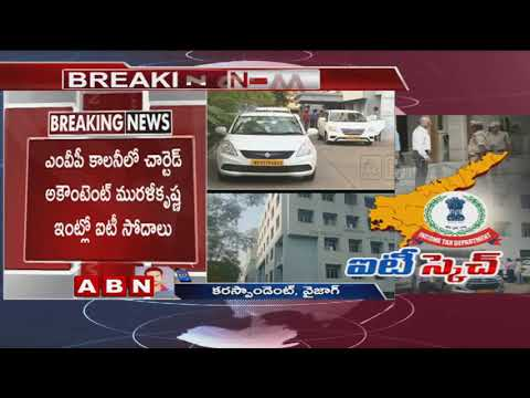 IT Officials Raids On Chartered Accountant Murali Krishna House In Vizag