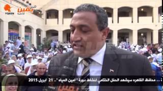 يقين | لقا مع محمد ايمن عبد التواب نائب محافظ القاهرة حول المياه