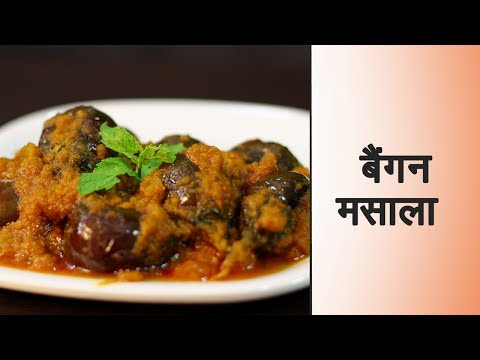 Baingan Masala Recipe in Hindi बैंगन मसाला बनाने की विधि How to make Brinjal Masala Curry
