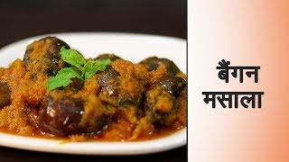 download lagu Baingan Masala Recipe In Hindi बैंगन मसाला बनाने की gratis