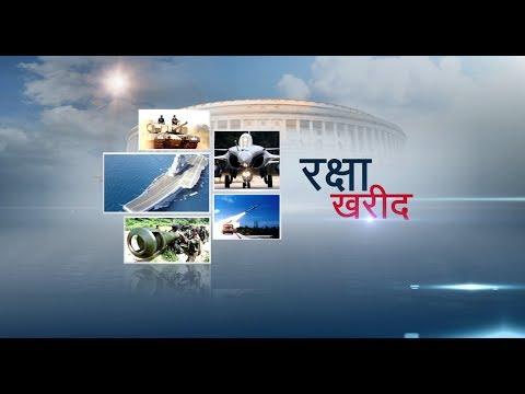 Special Report (Agenda 2014) - रक्षा खरीद