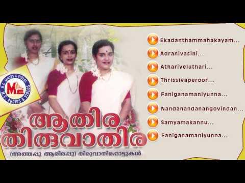 Athira Thiruvathira | Malayalam Devotional Album | Audio Jukebox video