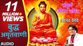 बुद्ध अमृतवाणी - आनंद शिंदे    BUDDHA AMRUTWANI - ANAND SHINDE    Marathi Devotional Songs