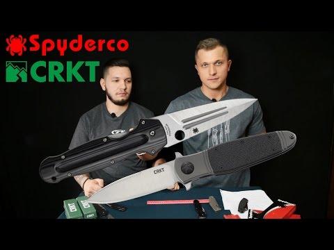 SPYDERCO и CRKT - Новинки  2017