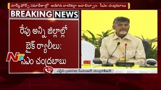 CM Chandrababu Holds Tele-Conference On Kadapa Steel Factory | NTV