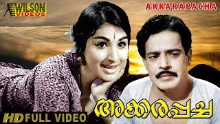 Akkarapacha (1972) Malayalam Full Movie