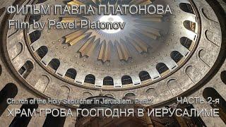 Святая Земля. Храм Гроба Господня Часть 2-я. Holy Land