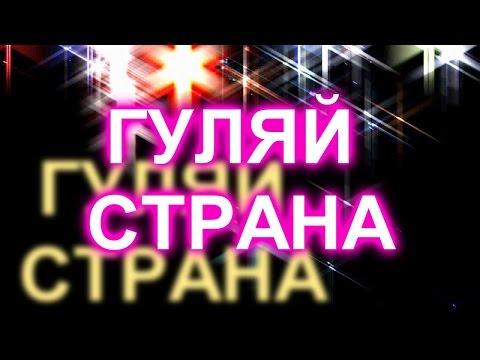 ГУЛЯЙ СТРАНА - Игорь Шинкарев (Новогодняя песня)
