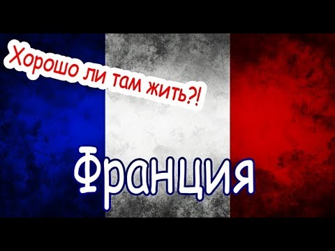 ФРАНЦИЯ | ИНТЕРЕСНЫЕ ФАКТЫ О СТРАНЕ!