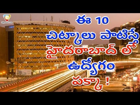 10 Steps To Fallow Get Job In Hyderabad | IT PROFESSIONAL | Dream City | Cyber City | 99gmedia