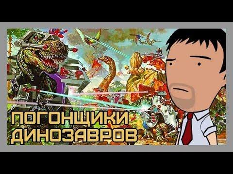 Мультреволюция Экстрим - Погонщики Динозавров / Dino-Riders (1988)