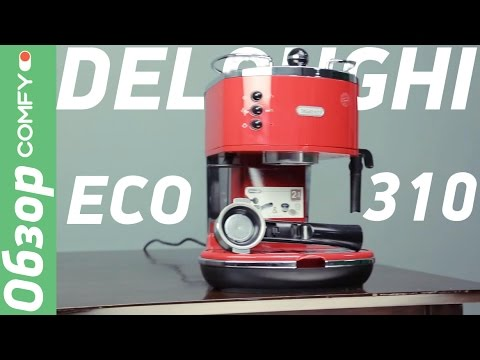 Delonghi ECO 310 - стильная рожковая кофеварка с капучинатором - Обзор от Comfy.ua