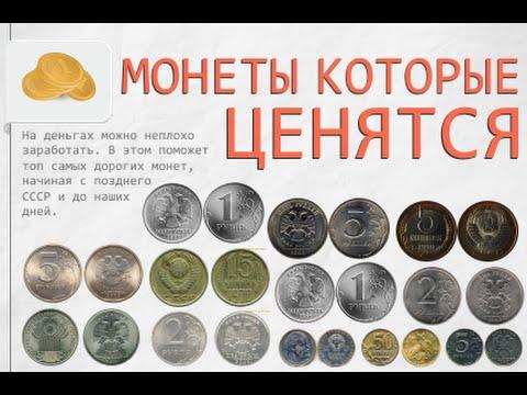 Монеты которые ценятся | Начиная с позднего СССР и до наших дней