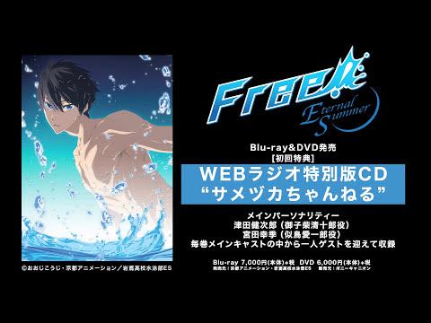 "『Free!-Eternal Summer-』Blu-ray&DVD Vol.1初回特典""サメヅカちゃんねる""試聴動画"