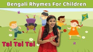 Tai Tai Tai Mamar Bari Jai Poem | Bangla Kids Songs | Learn To Sing Bengali Rhymes | Baby Rhymes