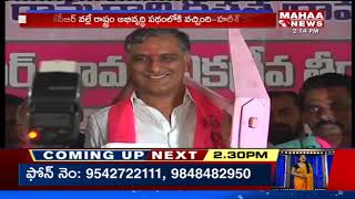 Development In Telangana Only Because Of KCR Says Minister Harish Rao