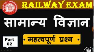 RAILWAY EXAM || IMPORTANT SCIENCE QUESTIONS FOR RAILWAY EXAM || PART-2 RAILWAY GROUP