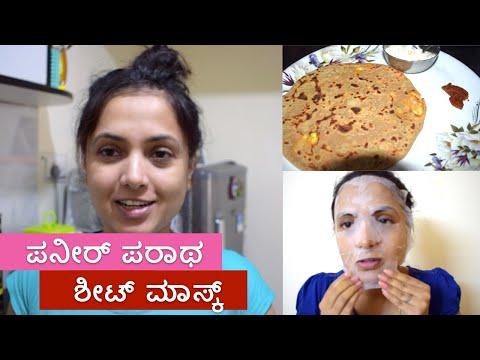 ಡೈಲಿ ವ್ಲಾಗ್ - ಪನೀರ್ ಪರಾಥ & ಶೀಟ್ ಮಾಸ್ಕ್ | Day In My Life - Paneer Paratha & Sheet Mask #KannadaVlog