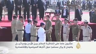 الذكرى العشرون لاتفاقية السلام بين الأردن وإسرائيل