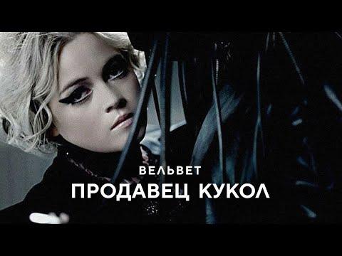 Вельвет - Продавец кукол