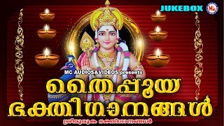 തൈപ്പൂയഭക്തിഗാനങ്ങൾ | Thaipooyam Songs | Hindu Devotional Songs Malayalam | Sree Murugan Songs