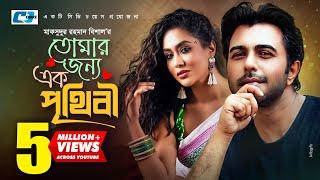 Tomar Jonno Ek Prithibi | Apurba | Zakiya Bari Mamo | EiD Drama | Bangla New Natok 2018