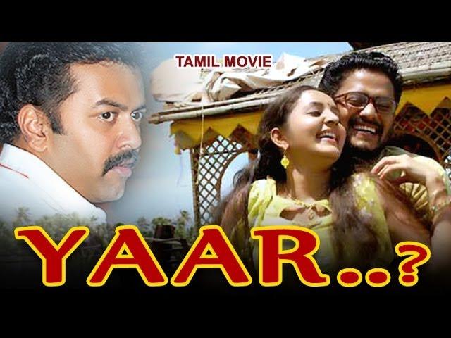 Yaar ?? - A Suspense Thriller - Tamil Full Length Movie - Indrajit,Jayasurya,Sherin