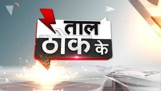 Taal Thok Ke: Weapons for self-defence against mob lynching an excuse to raise Communal violence?