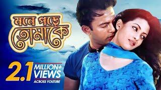 Mone Pore Tomake | Bangla Movie | Riaz | Riya Sen | Humayun Faridi | ATM Shamsuzzaman